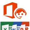 MS Excel, Word, PowerPoint: помощь, консультации