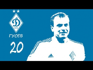 Олег Гусєв – легенда українського футболу!