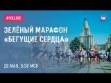 #VKLive: Зеленый марафон «Бегущие сердца»