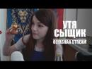 Olyash_УТЯ СЫЩИК