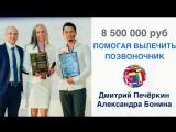 8 500 000 рублей, помогая людям вылечить боль в позвоночнике. Выступление Дмитрия Печёркина и Александры Бониной