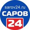 Саров24