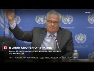 Представитель РФ в ООН Виталий Чуркин умер в Нью-Йорке за день до своего 65-летия