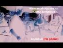 """Железный Ирокез feat. Света Загорская - """"Авдотья"""" (Roses bar 9917)"""