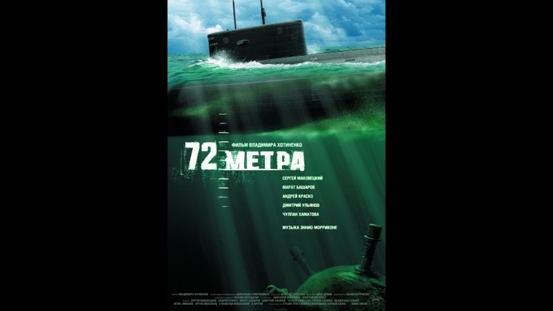 72 метра (2004)