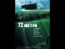 72 метра 2004