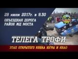 Телега трофи 2017 Ноябрьск