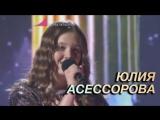Юля Асессорова - Я не боюсь
