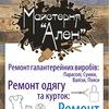 """Майстерня """"Ален"""" (м. Рівне)"""