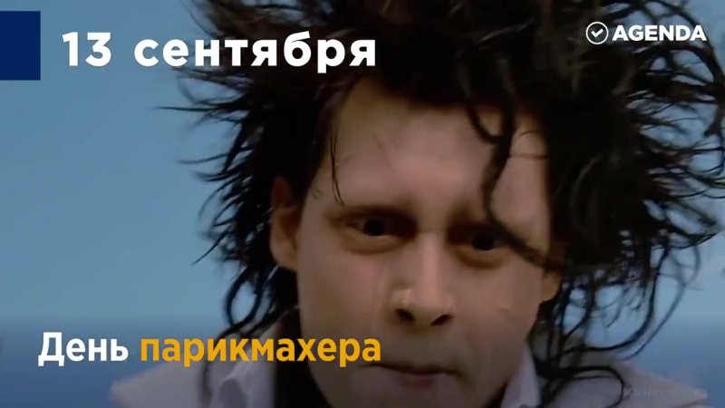 День рождения пенициллина и Зои Космодемьянской, праздник парикмахеров и программистов – это и многое другое случилось 13 сентяб