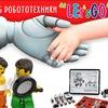 Клуб робототехники LEt`sGO