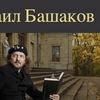Михаил Башаков | У меня под крылом солнце