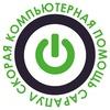 РЕМОНТ ТЕЛЕФОНОВ, ПЛАНШЕТОВ, КОМПЬЮТЕРОВ САРАПУЛ