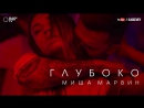 Премьера! Миша Марвин - Глубоко (17.07.2017)