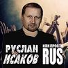Руслан ИСАКОВ - Официальная Группа ✅