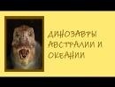 Неизвестные Животные Планеты Земля 092 - Динозавры Австралии и Океании