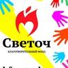 Благотворительный фонд СВЕТОЧ   Чита