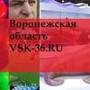 Воронежская область-мой регион! VSK-36.RU