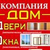 Двери Окна Мебель Торопец