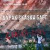 Тимофей Яровиков|Иваново|05.10
