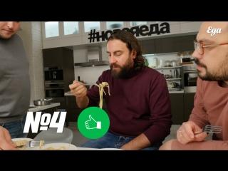 13 пачек спагетти. Слепая дегустация с Мирко Дзаго и Дмитрием Зотовым