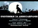 Диафильм Охотники за динозаврами 1967