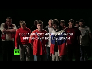 «Приезжайте, не тронем» - российские футбольные болельщики спели песню британским фанатам