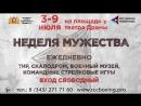 Неделя Мужества от РМК Боксинг Промоушен в Екатеринбурге