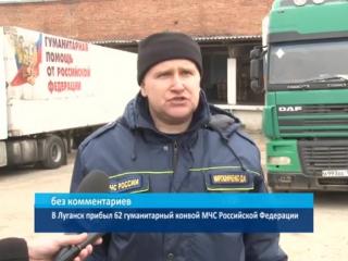 ГТРК ЛНР.В Луганск прибыл 62 гуманитарный конвой МЧС Российской Федерации. 16 марта 2017.