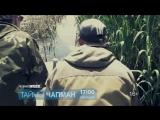 Тайны Чапман 24 мая на РЕН ТВ