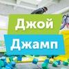 Развлекательный центр «Мир Джой Джамп» | Минск