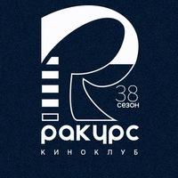 Логотип Киноклуб РАКУРС