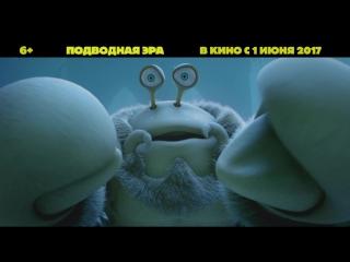 Подводная эра   Ролик   в кино с 1 июня