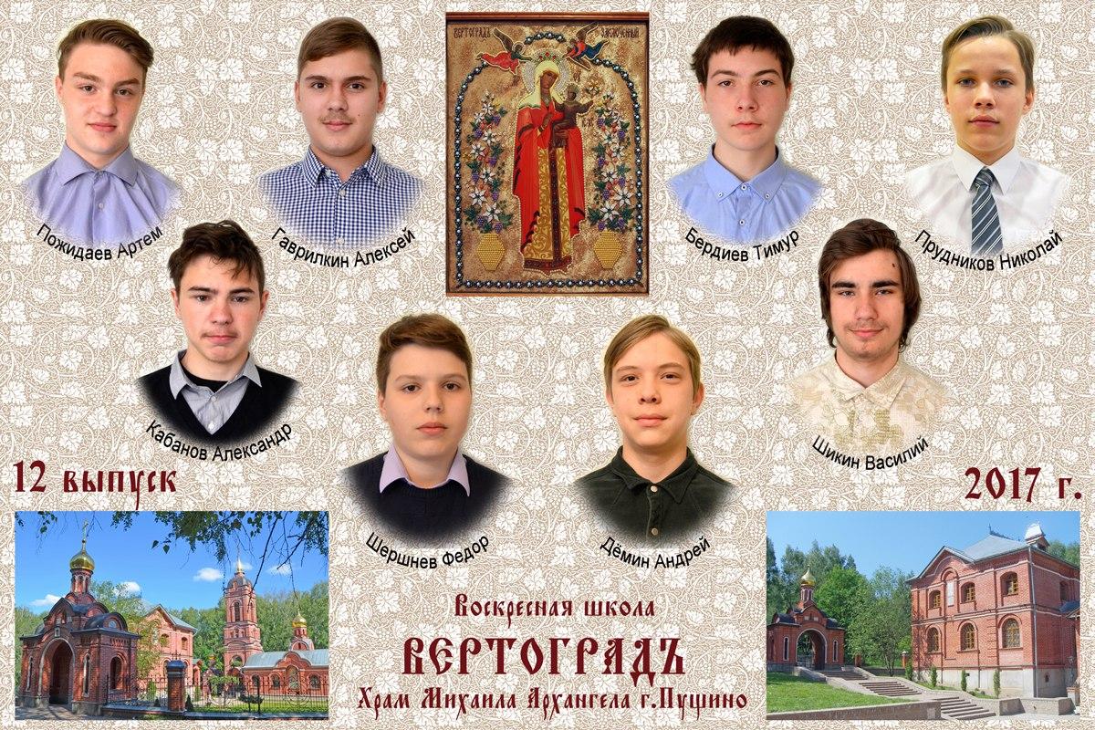 """12 выпуск воскресной школы """"Вертоград"""""""