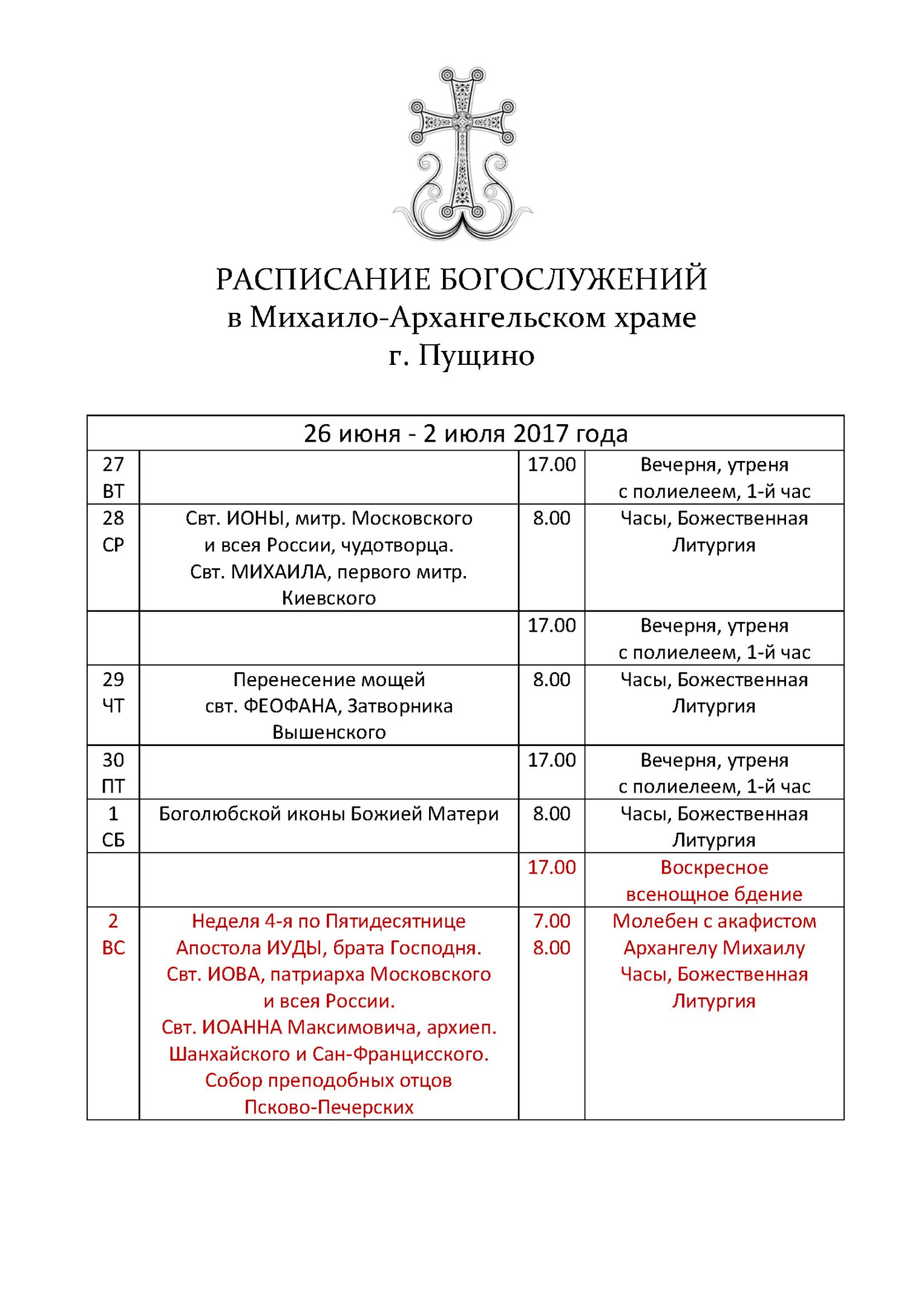 Расписание богослужений в храме Михаила Архангела г.Пущино