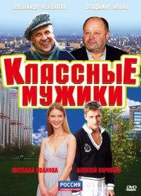 Классные мужики (Сериал 2010)