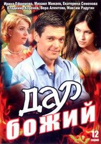 Дар Божий (Сериал 2008)