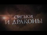 Сиськи и драконы навсегда! (Игра престолов, фильм, сериал, предательство хорошее настроение, клип, трейлер война, джон сноу)