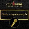 АРКА - караоке клуб (оф.группа)