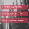 II Петербургская Нарративная Конференция