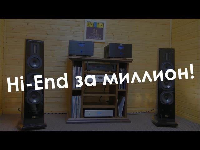 Hi-End система за миллион | Акустика Aurum Cantus V7F, Моноблоки Xindak XA8800MNE(II)