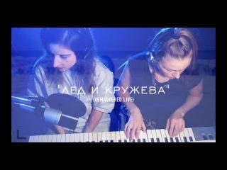 Viki & Jull - Лед и Кружева (home live)
