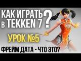 Как играть в Tekken 7? Урок №5: Фрейм дата - что это?