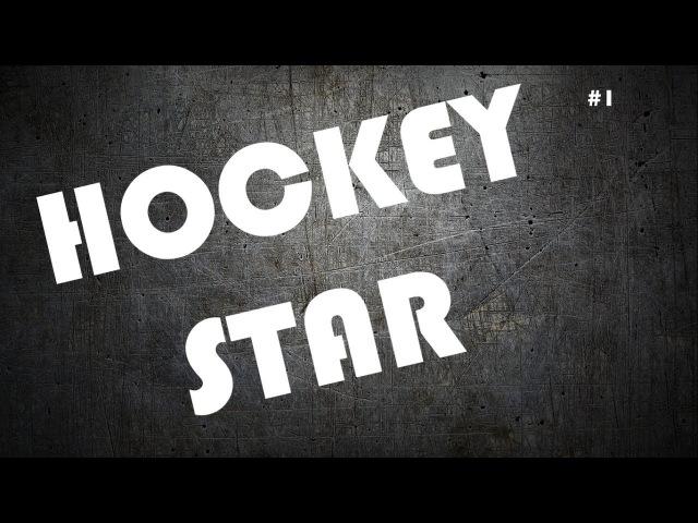 HOCKEY STAR 1  НЭШВИЛЛ ПРЕДАТОРС ГЛАВНАЯ НЕОЖИДАННОСТЬ СЕЗОНА