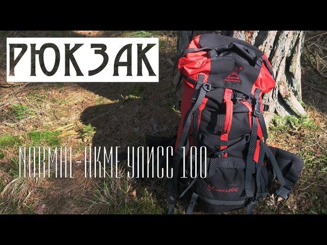 Рюкзак для длительных походов Normal Акме Улисс 100