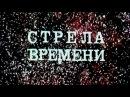 Что есть Время Фильм Стрела времени Очевидное невероятное, 1986 год СССР