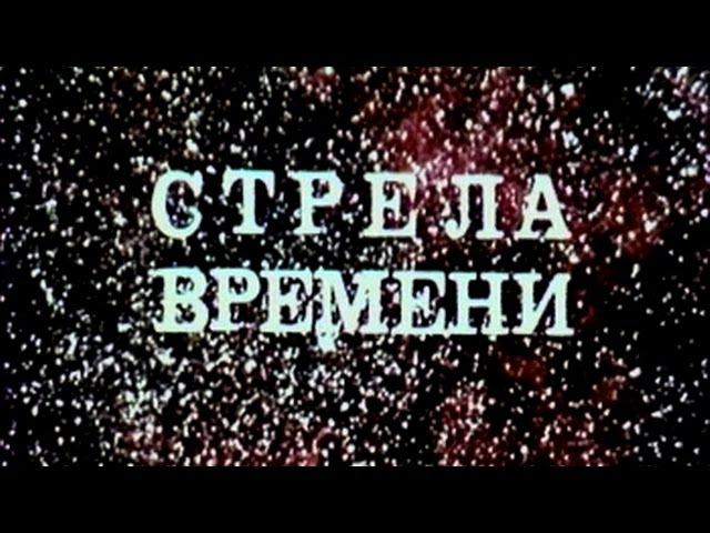 Что есть Время? Фильм Стрела времени (Очевидное невероятное), 1986 год СССР