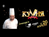 «Кухня. Последняя битва» — обращение актеров фильма к зрителям СИНЕМА ПАРК