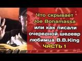 Joe Bonamassa про секрет звука альбома Blues of Desperation (ЧАСТЬ 1) (ExpMus)