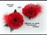 Красный цветок из лент